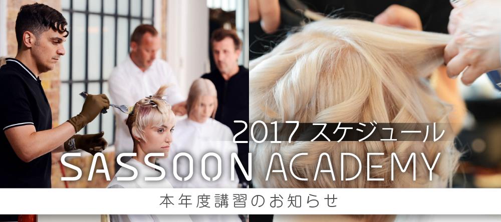 2017年度サスーンアカデミー日程表